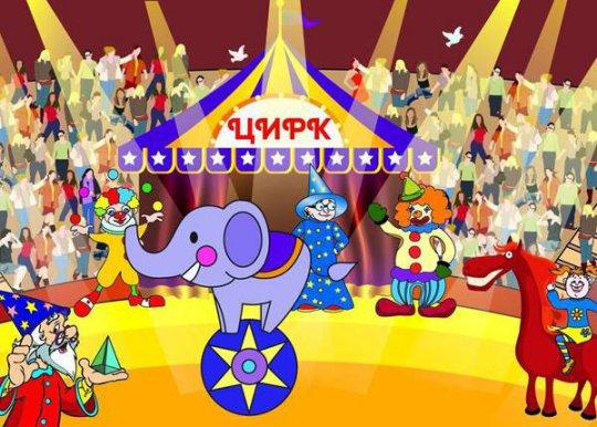 Знакомство С Цирком В Школе