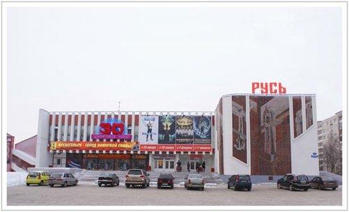 Кинотеатр Русь - вид снаружи